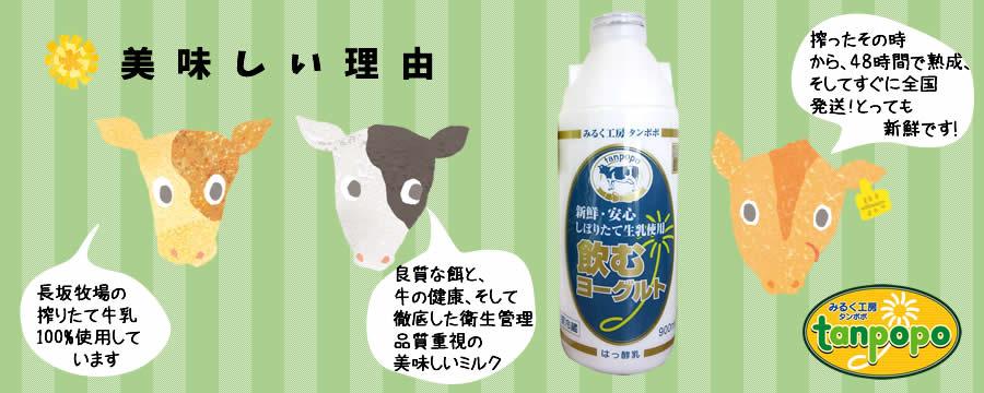 美味しい理由 長坂牧場の搾りたて牛乳100%使用して  います