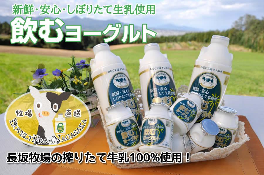 長坂牧場の搾りたて牛乳100%使用!
